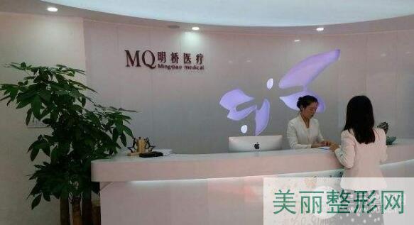 上海美贝尔明桥医疗美容门诊怎么样?价格表