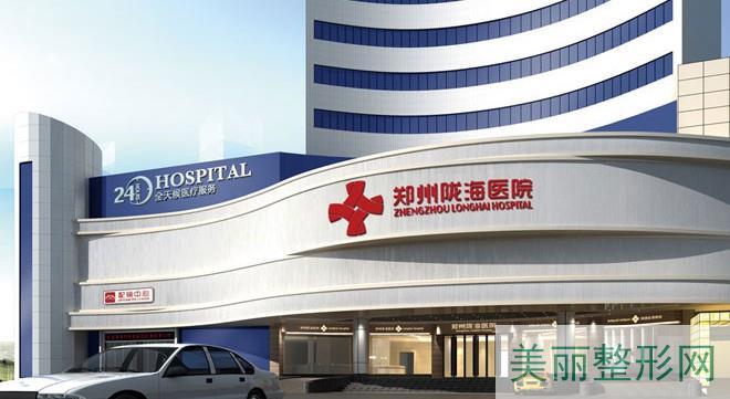 郑州陇海医院怎么样 郑州陇海医院的详细介绍
