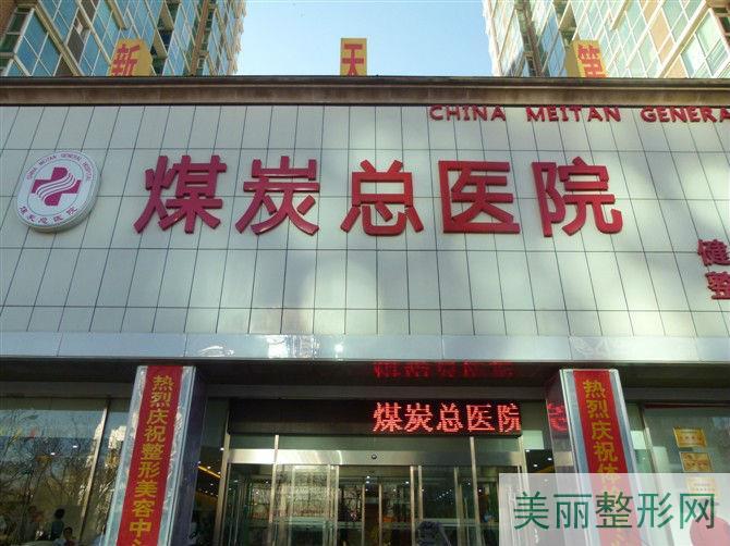 北京鼻头缩小哪家整形医院好 北京鼻头缩小整形哪家医院好