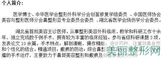 武汉协和医院整形价目表【价格表】全新一览