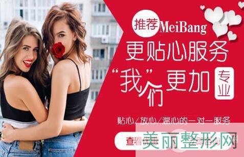 2018年上海百达丽整形价格表 优惠多多