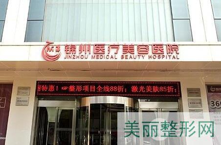 锦州锦美整形价格表2018年新版荣耀登世