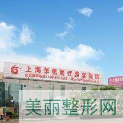 上海华美医疗美容怎么样、全新整形价格表抢先看