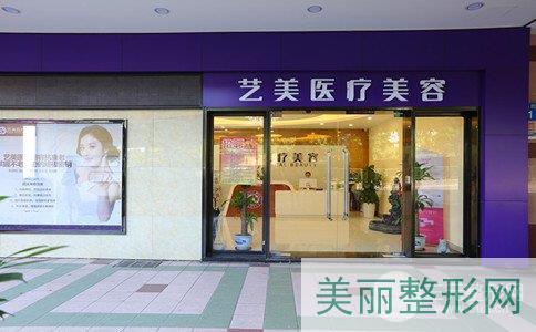 广州艺美医疗美容门诊部怎么样,整形价格表全新上线