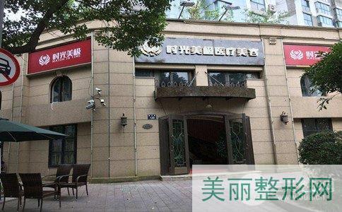 2018宁波时光美极医疗美容诊所整形价格表全新上线