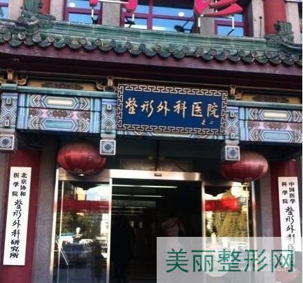 北京整形医院 八大处整形价格表全新完整曝光