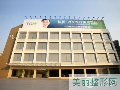 杭州时光整形医院