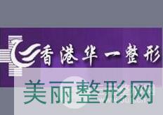 香港华一整形医院