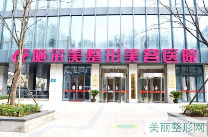 南京施尔美整形医院