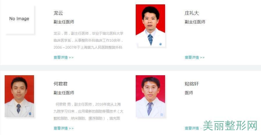 深圳北大医院专家