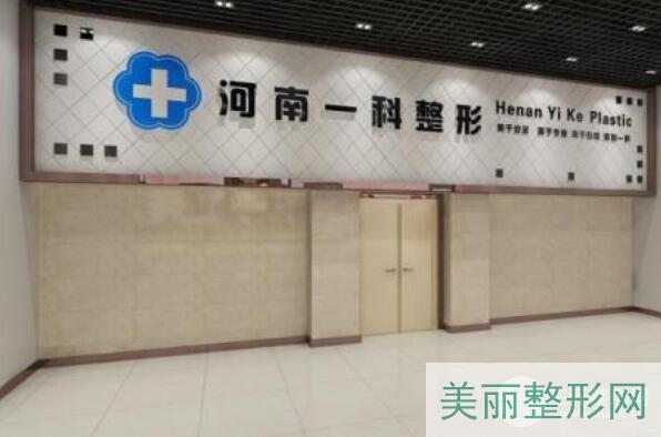 郑州一科整形医院