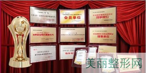 郑州华山整形医院荣誉