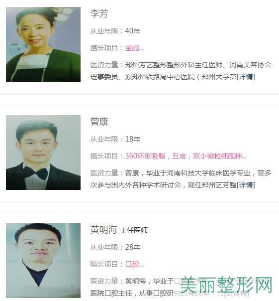 郑州芳艺整形医院专家