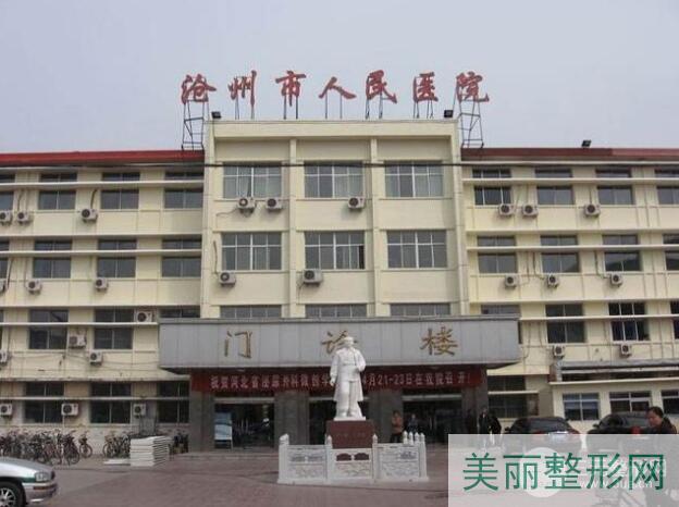 沧州人民医院