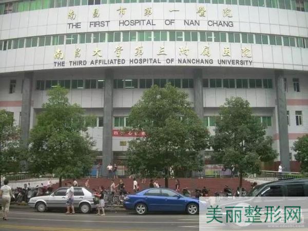 南昌二附医院整形科价格表热门一览