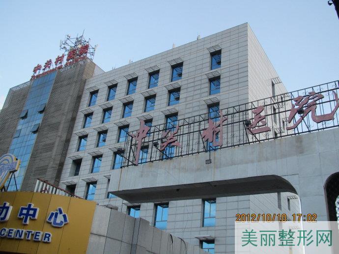 【北京中关村医院整形外科价格表曝光】