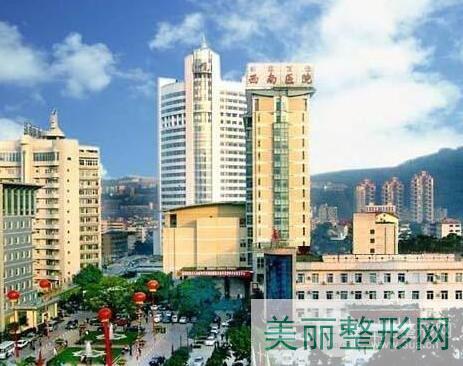 重庆西南整形价格