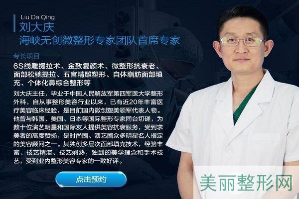 福州海峡整形美容医院怎么样 整形案例揭秘