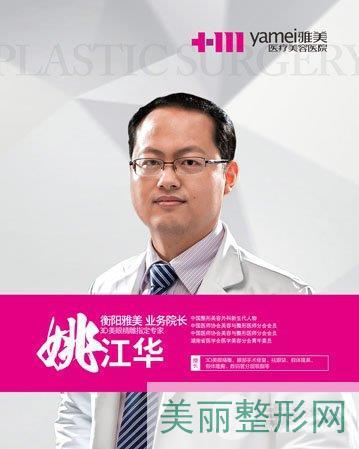 2018衡阳雅美整形医院价格表|坐诊专家一览