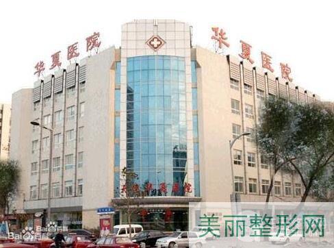 天津华夏医院韩式整形科价格表2018更新上线