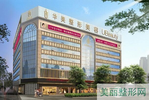芜湖华美整形价格表 2018崭新上线