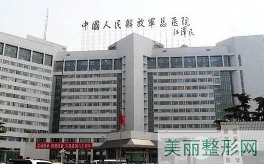 北京301解放军总医院