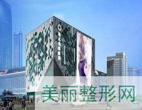 深圳私慕整形医院