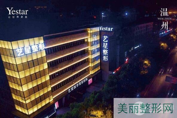 温州艺兴整形医院