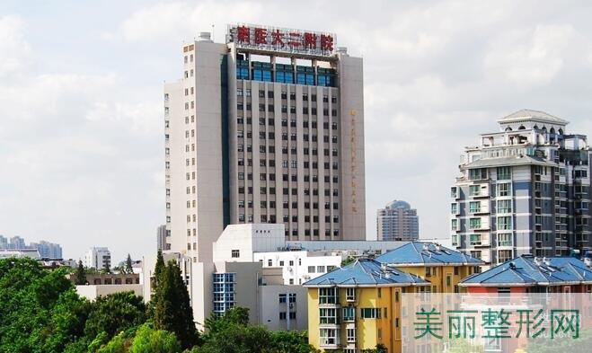 南京医科大学整形医院