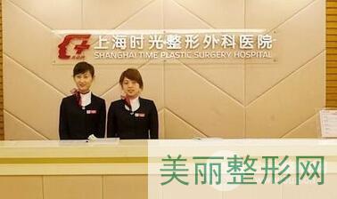 上海时光整形医院