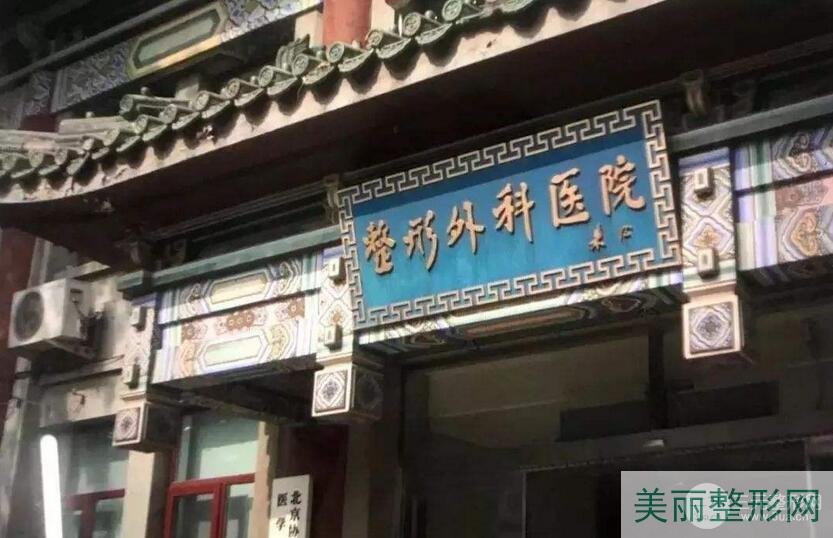 北京八大处整形医院