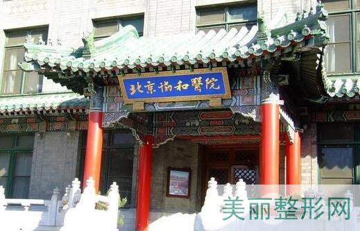 北京协和医院挂号