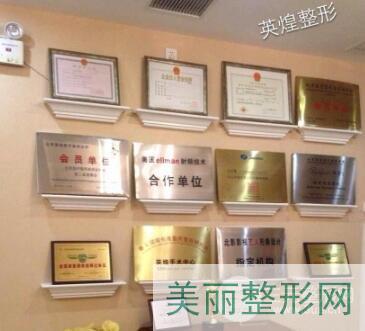 北京英煌整形医院价格表