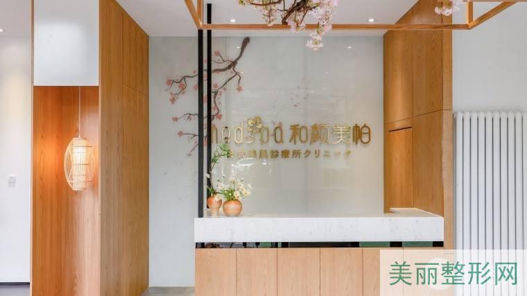 北京和颜美帕怎么样 正规吗?