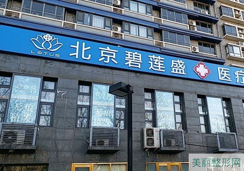北京碧莲盛怎么样?医院地址哪里?