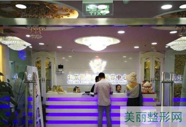 北京彤美医疗整形医院