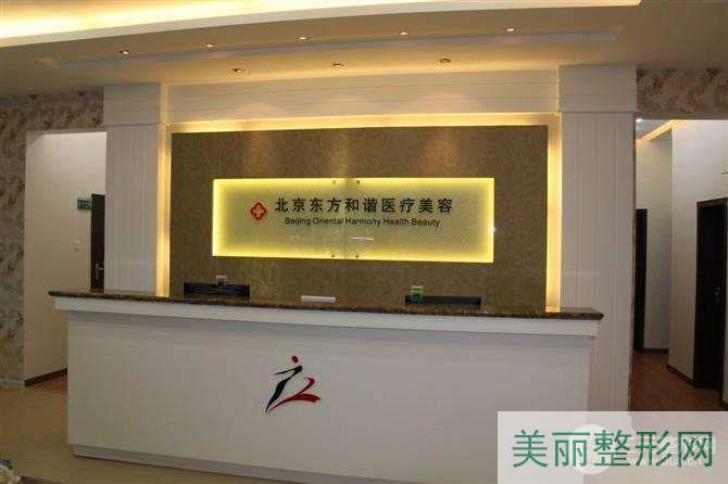 北京东方和谐医院怎么样?正规吗?