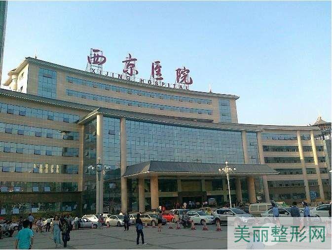 西京医院整形科