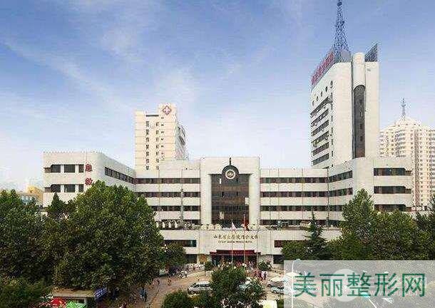 济南省立医院整形美容科