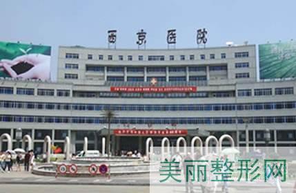 西安整形医院排行榜