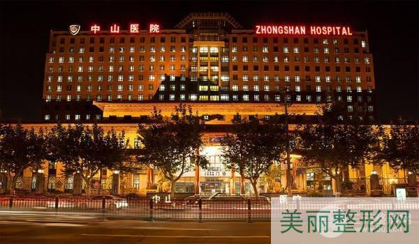上海中山医院整形科