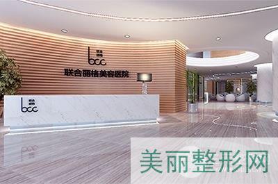 北京联合丽格整形医院