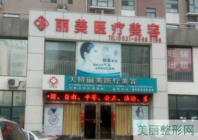 济南整形医院
