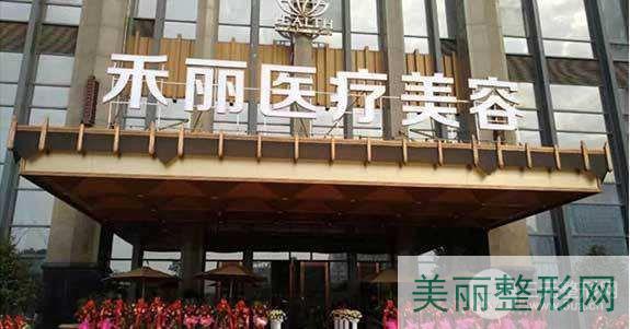 广州禾丽整形医院