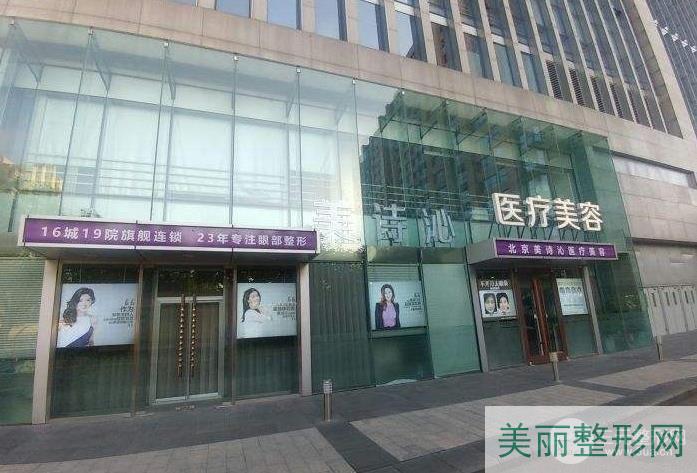 北京美诗沁医院