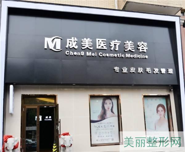 哈尔滨成美医疗美容门诊部