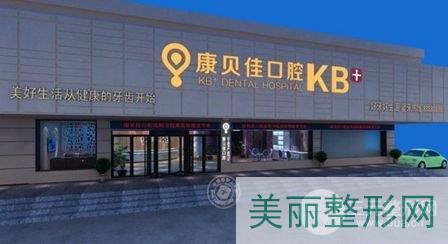 北京康贝佳口腔医院