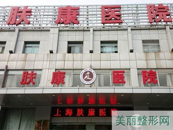 上海肤康医院正规