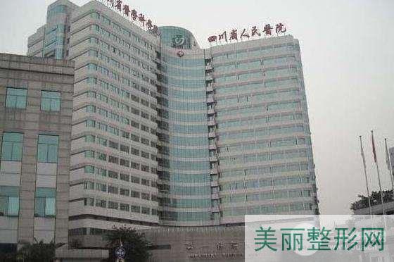 四川省人民医院整形外科怎么样?价格表|祛斑案例(图)