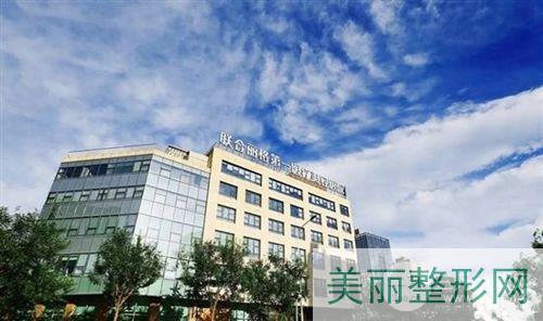 北京联合丽格第1医院正规吗?怎么样?